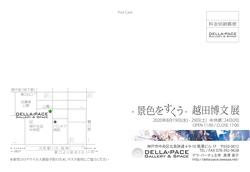 2020koshidaDME8A38F_RGB.jpg