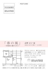 takano1-2send-02-0595a.jpg